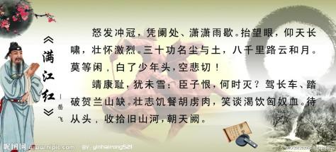 Man Jiang Hong - Yue Fei